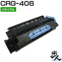 キヤノン用 トナーカートリッジ406/CRG-406/CRG406 リサイクルトナー