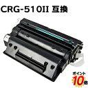 【送料無料】トナーカートリッジ510II(CRG-510II) 大容量タイプ 互換トナー (即納タイプ)あす楽対応