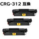 【 3本組 ・ 送料無料 】 トナーカートリッジ312(CRG-312) LBP3100対応 互換トナー (即納タイプ) あす楽対応
