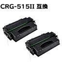 【2本組 ・ 送料無料】 トナーカートリッジ515II(CRG-515II) LBP3310対応 大容量タイプ 互換トナー あす楽対応