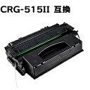 【2本以上ご注文限定】CRG-515II (CRG-515の大容量) 互換トナー (即納タイプ) あす楽対応