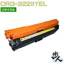 キヤノン用 リサイクルトナー カートリッジ322II (322 大容量) イエロー CRG-322IIYEL リサイクルトナー