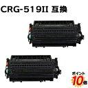 【2本組 ・ 送料無料】トナーカートリッジ519II (CRG-519II)大容量タイプ 互換トナー(即納タイプ)あす楽対応