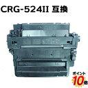 【送料無料】 トナーカートリッジ524II(CRG-524II) 大容量タイプ 互換トナー (即納タイプ)あす楽対応