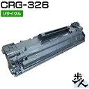 キヤノン用 トナーカートリッジ326/CRG-326/CRG326 リサイクルトナー