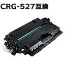 【送料無料】 トナーカートリッジ527(CRG-527) LBP8610/8620/8630対応 互換トナー (即納タイプ) あす楽対応