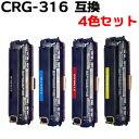 【4色セット】 トナーカートリッジ316 / CRG-316 互換トナー (即納タイプ)