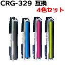【4色セット】 トナーカートリッジ329 / CRG-329 互換トナー (即納タイプ) あす楽対応