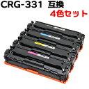 【4色セット】 トナーカートリッジ331 / CRG-331 互換トナー (即納タイプ)