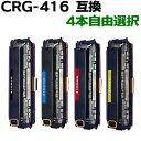 【4本自由選択】 トナーカートリッジ416 / CRG-416 互換トナー (即納タイプ)