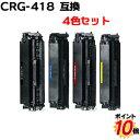 【4色セット ・ 送料無料】 トナーカートリッジ418 / CRG-418 互換トナー (即納タイプ) あす楽対応