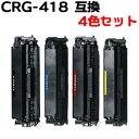 【4色セット】 トナーカートリッジ418 / CRG-418 互換トナー (即納タイプ) あす楽対応