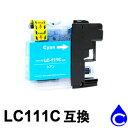 【2本以上で送料無料】LC111C (シアン) 互換インク