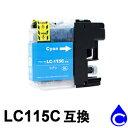 【2本以上で送料無料】LC115C 大容量 (シアン) 互換インク