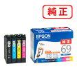 IC69系 【4色セット】EPSON 純正インク (ICBK69/ICC69/ICM69/ICY69)