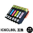 IC6CL80L 【6色セ...