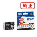 ICBK50 (ブラック) 【3本セット】EPSON 純正インク