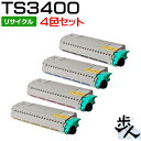 电脑, 配件 - 【4色セット】ムラテック用 緑レバー用 トナー TS3400 リサイクルトナー