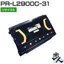 エヌイーシー用 PR-L2900C-31 再生ドラムユニット