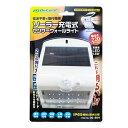 ソーラーLED・センサーウォールライト(OL-304W) 2...