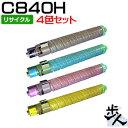 【4色セット】リコー用 C840H リサイクルトナー