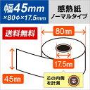 【送料無料】 TOSHIBA TEC 45R-80TRSC対応 【5個入り】サーマルレジロールペーパー(汎用)