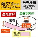 【送料無料】券売機ロール紙 57.5×300m×35裏巻 ピンク 150μ (5巻入)