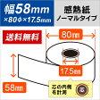 【送料無料】 TOSHIBA TEC 58R-80TRSC対応 【20個入り】サーマルレジロールペーパー(汎用)