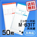 ニッポー用 631T(汎用品) タイムカード 【50枚パック】 月末締め