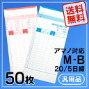 アマノ用 Bカード(汎用品) タイムカード 【50枚パック】 20日/5日締め