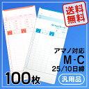 アマノ用 Cカード(汎用品) タイムカード 【100枚パック】 25日/10日締め
