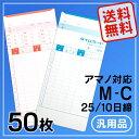 アマノ用 Cカード(汎用品) タイムカード 【50枚パック】 25日/10日締め