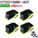 【4色セット】フジゼロックス用 CT201398/CT201399/CT201400/CT201401 リサイクルトナー