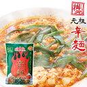 元祖辛麺屋 桝元 トマト辛麺 生麺×1食 送料無料