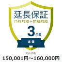 自然故障 物損故障 家電3年保証 延長保証 対象商品150,001円から160,000円