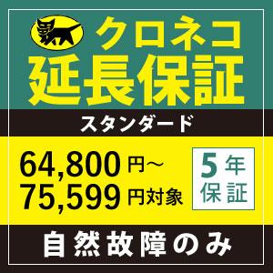 【自然故障のみ】家電5年保証 クロネコヤマト延長...の商品画像