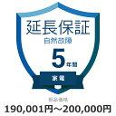 自然故障のみ 家電5年保証 延長保証 対象商品190,001円から200,000円