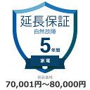 自然故障のみ 家電5年保証 延長保証 対象商品70,001円から80,000円