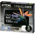 ★DRAM120DPB5S TDK 3倍速対応 片面4.7GB DVD-RAM プリンタブル5枚パック