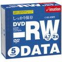 ★4.7PBEX5 DVD-RW(4.7GB) イメーション  データ用 5枚パック