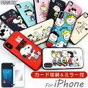 ピーナッツ スヌーピー グッズ 耐衝撃 背面 カード収納 ミラー付き iPhone11Pro iPhone11ProMax iPhone11 iPhoneSE 2020 iPhoneXS iPhoneX iPhone8 iPhone7 対応 キャラクター スマホケース 薄型 韓国 Snoopy