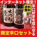 ■辛口好きを唸らせるレビュー4.69のネット限定セット■バレンタイン ギフト:辛口 日本