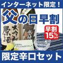 父の日 プレゼント 日本酒 飲み比べセット お酒 ギフト 早割 誕生日 お祝い 贈答 贈り