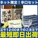 正午までの注文で最短即日出荷 父の日ギフト 日本酒 飲み比べ...