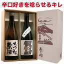 日本酒 父の日プレゼント お酒 飲み比べセット ネット限定辛...