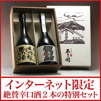 Gifts (year-end gift) gift early discount points 10 times Iwate brewery ASA open (あさびらき) dry drinking compared to set 720ml×2 this reconstruction assistance support Tohoku sake! Iwate Prefecture, producer sake, sake, sake,. To the present:.