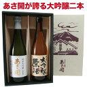 父の日プレゼント 日本酒 大吟醸原酒 飲み比べセット 純米大吟醸四割磨き 大吟醸原酒 720ml×2本 父の日 食べ物 父の…
