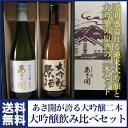 日本酒 お酒 お中元ギフト プレゼント 誕生日 お祝い 贈り物 大吟醸原酒 飲み比べセット 720ml×2本 純米大吟醸四割磨…