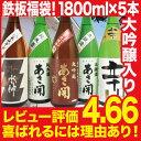日本酒 お酒 鉄板ベストセラー福袋 大吟...
