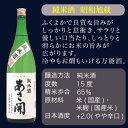 ;[鉄板福袋1.8]日本酒 飲み比べセット ホワイトデー お返し ギフト 誕生日 退職 お祝い 贈り物 ギフト お酒 あさびらき